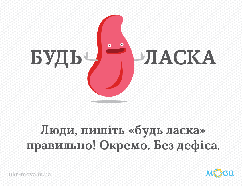 https://ukr-mova.in.ua/assets/uploads/images/Mova_01.png